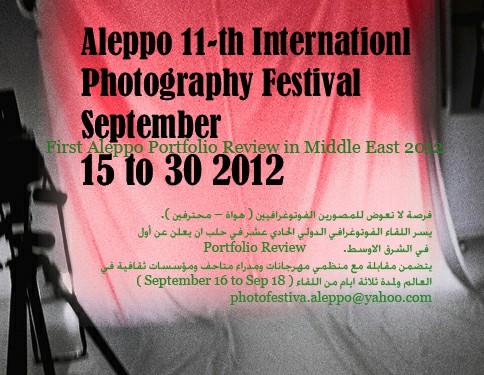 2012 First Aleppo Portfolio Review