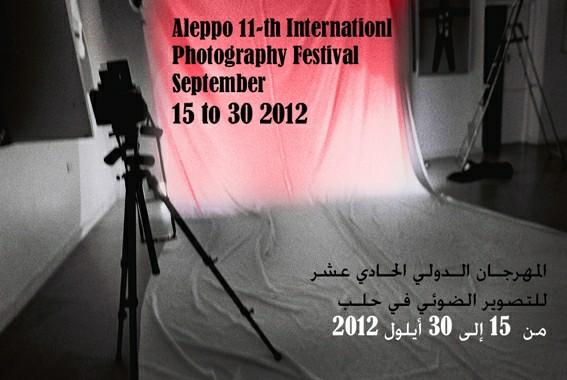 Aleppo 11th International Photo festival