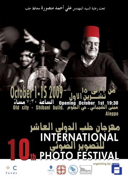 Aleppo 10th International Photography Gathering